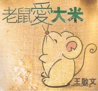 White rice with mice. How Nice!
