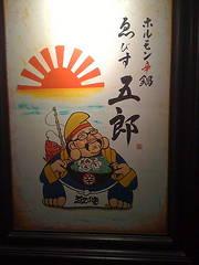 Sumo Hot Pot, Japan